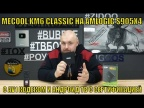 ТВ бокс MECOOL KM6 CLASSIC на AMLOGIC S905X4 С AV1 кодеком и  Андроид ТВ с сертификацией