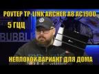 Роутер TP-LINK Archer A8 AC1900 с 5 ГГЦ. Очень даже неплохой вариант для дома