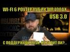 WI-FI 6 роутер кубик WR400AX с поддержкой MESH и USB 3.0, но стоит ли?...