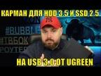 Карман для HDD 3.5 и SSD 2.5 на USB 3.0 ОТ UGREEN. Добротно и качественно