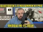 BLUETOOTH 5.0 наушники H1 PRO для смартфона и Смарт ТВ Бокса... Якобы HI-FI звук