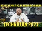 Новогоднее поздравление канала TECHNOZON 2021