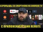Аэромышь со смартфона на ANDROID TV с  приложением ZANK REMOTE