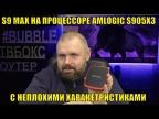 ТВ БОКС S9 MAX НА ПРОЦЕССОРЕ AMLOGIC S905X3 С НЕПЛОХИМИ ХАРАКЕТРИСТИКАМИ