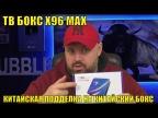 ТВ БОКС X96 MAX ИЛИ КИТАЙСКАЯ ПОДДЕЛКА НА КИТАЙСКИЙ БОКС X96 MAX PLUS. И ТУТ Я НЕМНОГО ОПЕШИЛ.