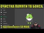 Очистка памяти ТВ БОКСА с приложением SD MAID