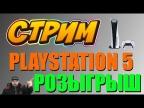СТРИМ. Розыгрыш PLAYSTATION 5!!! И анонс будущих розыгрышей