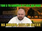 ТОП 5 ТВ Боксов от 50$ до 100$ на январь 2021 из Китая по версии канала TECHNOZON