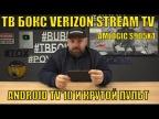 ТВ Бокс VERIZON Stream TV На Amlogic S905X4 Сертифицированный Андроид ТВ и шикарный пульт