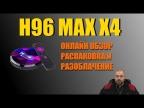 ТВ БОКС H96 MAX X4 На AMLOGIC S905X4 Онлайн обзор, распаковка и разоблачение ОБМАНА!!!