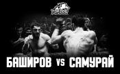 Шамиль Баширов vs Наим Давудов «Самурай»