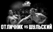Павел Шульский vs Скобенко Герман «Отличник»