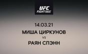 Миша Циркунов vs Раян Спэнн