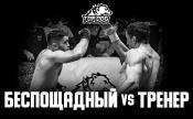 Жора Элоян «Тренер» vs Мустафа Шарифов «Беспощадный»