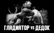 Ханаков Бовар «Гладиатор» vs Мурад Арцулаев «Дедок»