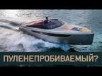 Катер из КЕВЛАРА: Пуленепробиваемый (?) Cranchi Boat E26 Classic Обзор лодки.