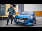 Новый Hyundai Solaris 2020 Тест   Неудачная Попытка Купить Он-Лайн