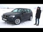 BMW X3 Вместо Форестера. Плюсы и Минусы Подержанного BMW X3 (f25) Обзор подержанный bmw x3 проблемы