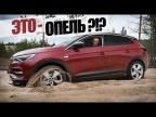 Opel Grandland X: Тигуан и Спортаж НЕ ПРЕДЛАГАТЬ? С Чем Вернулся Опель. Обзор и Тест.