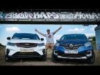 Geely Coolray против Renault Kaptur 2020. Сравнение. Гонка. Оффроуд