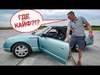 Нафига Кабриолет в России? Обзор Ford Thunderbird Игорь Бурцев