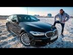 Из НОВОЙ BMW 5 2021 Выйдет Отличная ТЕСЛА. Тест-Драйв Новой БМВ 5 2020.