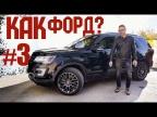 Как Форд? #3 Страдания по Ford Explorer Игоря Бурцева. ЗИМА БЛИЗКО.