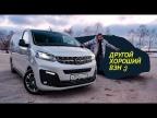 Почему Я ВЫБРАЛ бы Opel Zafira Life а не VW Multivan или Toyota Alphard. Отзыв владельца Опель