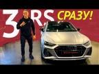 Audi RS6 2020, RS7, RSQ8 : ТРИ КОЗЫРЯ АУДИ на 2021. Обзор Audi RSQ8 / RS7 Sportback 2020 / Audi RS6