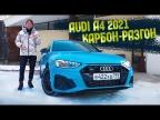 Новая Audi A4 2020 НАХАЛЬНАЯ Как RS и Дешевле. Тест-Драйв Новой Ауди А4 2020