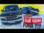 Покупаю Гангста-Форд из «На Гребне Волны»   Новые Тормоза На Мой Ford Explorer
