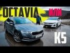 Октавия 2021 ИЛИ К5?  Деньги ТЕ ЖЕ. Тест Сравнение Skoda Octavia 2020 против Kia K5