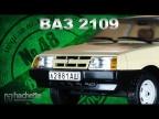 КОЛЛЕКЦИОННЫЙ ВАЗ 2109/ Советские автомобили серии Hachette