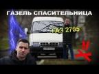ГАЗЕЛЬ СПАСИТЕЛЬНИЦА / ГАЗ 2705 ГАЗЕЛЬ/  Иван Зенкевич Про Автомобили