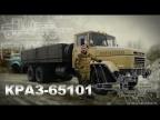 КРАЗ С КОНСЕРВАЦИИ!!! КРАЗ- 65101/ Мега машины СССР/Иван Зенкевич