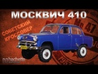 Москвич ПОЛНЫЙ ПРИВОД!/ Коллекционный/ МзМа 410 / Советские автомобили серии Hachette