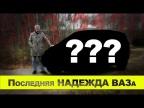 """СУПЕР """"НОВИНКА"""" из 90-х / ВАЗ 2120 """"Надежда""""/ Иван Зенкевич ПРО"""