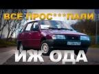 """УБИЙЦА"" ВАЗа / Иж-2126-030 ОДА / Иван Зенкевич ПРО автомобили."