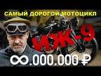 САМЫЙ ДОРОГОЙ ИЖ / МОТОЦИКЛ ИЖ-9 / Иван Зенкевич