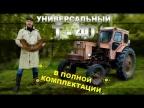 НАШЛИ ТРАКТОР, КАК НОВЫЙ Трактор Т-40/ Зенкевич Про автомобили