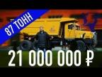 САМЫЙ МОЩНЫЙ В РОССИИ САМОСВАЛ!!! ТОНАР 7501/ Гигантские Мегамашины | Зенкевич Про автомобили