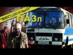 РЕДКИЙ!!! ПАЗ 3206 Вездеход 4х4/ Тест-драйв и обзор автобуса | Pro Автомобили
