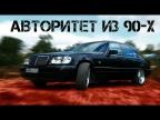 """ИДЕАЛЬНЫЙ Mercedes-Benz W140 320 / ЛЕГЕНДА 90-х / Иван ЗенкевичPRO / """"#ШЕСТИСОТЫЙ"""""""