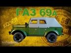 ГАЗ-69А ИЗ МЕТАЛЛА | Коллекционные / Советские автомобили серии Hachette