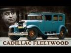 НАСТОЯЩИЙ Cadillac Fleetwood 1927 года КАК У АЛЬ КАПОНЕ / КАДИЛЛАК ФЛИТВУД / Иван ЗенкевичПРО