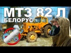 МЫ ПОБЕДИМ!!!! МТЗ-82 Л / Желтый трактор /Белорус / Иван Зенкевич PROтив