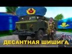 УНИКАЛЬНАЯ!!! ДЕСАНТНАЯ #ШИШИГА / #ГАЗ-66Б / ВДВ / Иван ЗенкевичPRO