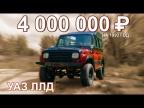 САМЫЙ ДОРОГОЙ УАЗ / НАЧАЛА 90-Х / УАЗ-31512 ЛЛД / Иван ЗенкевичPRO