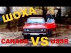 КАНАДКА!!! или не КАНАДКА / ВАЗ-2106-037 / Иван Зенкевич Pro