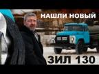 НАШЛИ НОВЫЙ!!! РАННИЙ!!  ЗИЛ- 130/ Бензовоз/ Иван Зенкевич PRO